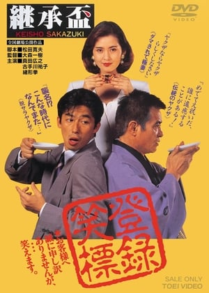Succession (1992)