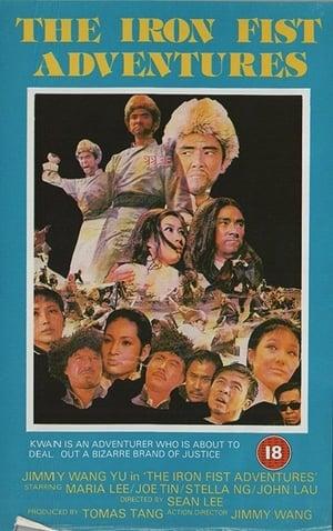 Iron Fist Adventure (1972)