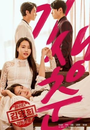 Parasite Choon (2020)