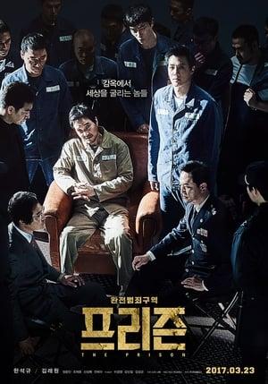The Prison (Filme)