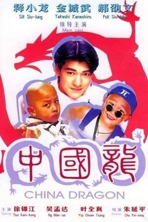 China Dragon-Tony Halme