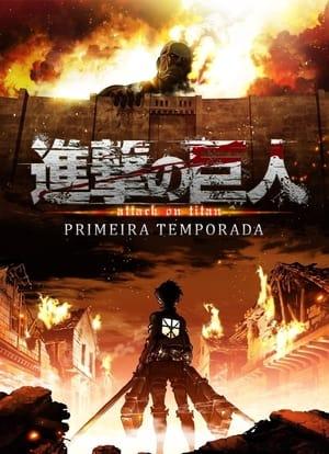 Shingeki no Kyojin: 1 Temporada (Dublado)