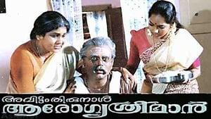 Avittam Thirunaal Aarogya Sriman Trailer