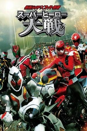 Image Kamen Rider × Super Sentai: Super Hero Taisen