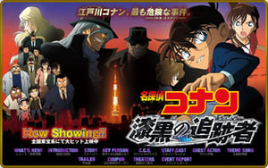 Detective Conan 0x25