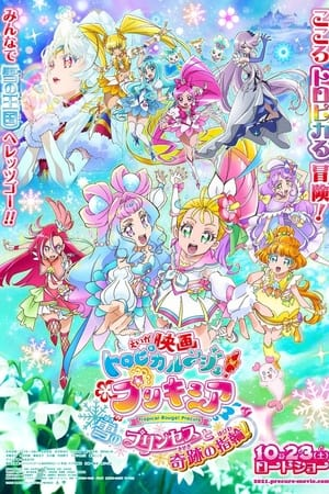 Tropical-Rouge! Pretty Cure: The Snow Princess and the Miraculous Ring!
