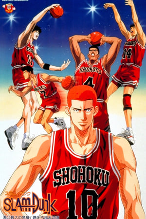 Slam Dunk - Film 3 - Le plus grand challenge de Shohoku
