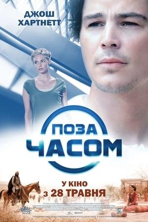 The Lovers (2015) Subtitrat in Limba Romana