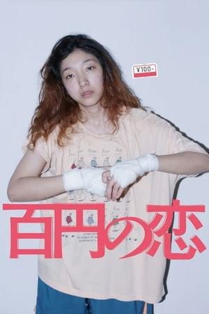 Miłość za sto jenów
