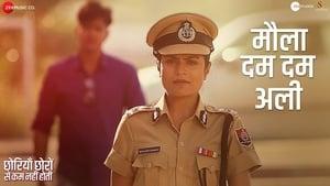 Chhoriyan Chhoron Se Kam Nahi Hoti