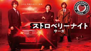 Japanese series from 2019-2019: Strawberry Night Saga