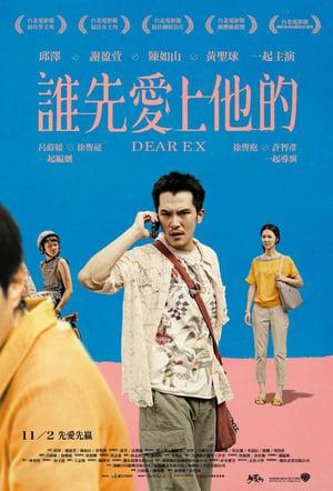 Dear Ex (2019)