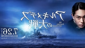 Japanese movie from 2019: The Great War of Archimedes