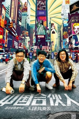 American Dreams In China (2013)