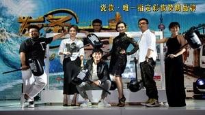 ดูหนัง Foolish Plan แผนคนโง่ล่าอัจฉริยะ HD พากย์ไทย (2016)