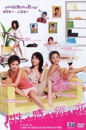 Sing gam do see (2004)