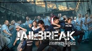 Jailbreak แหกคุกแดนนรก (ซับไทย From Netflix)