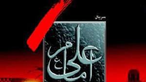 مشاهدة مسلسل امام علی 1997 مترجم
