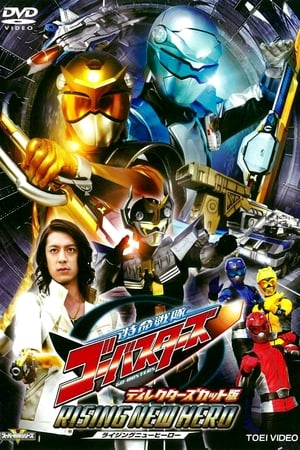 Poster Tokumei Sentai Go-Busters: Rising New Hero - Director's Cut Edition (2012)