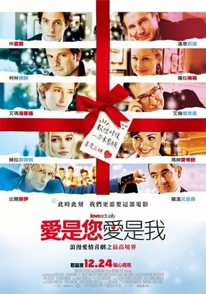 真爱至上 (2003)