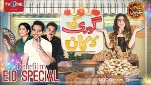 Urdu movie from 2018: Gori Ki Dukaan