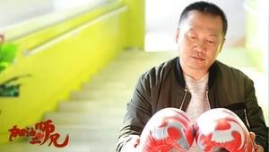 Jia You Er Shi Xiong
