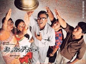 Aa Naluguru Telugu Full Movie