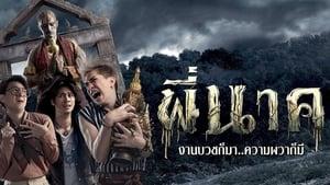ดูหนัง Pee Nak พี่นาค HD พากย์ไทย (2019)