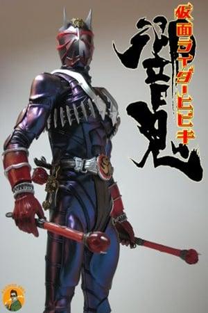 Image Kamen Rider Hibiki