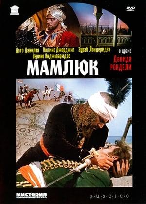 Le Mamelouk