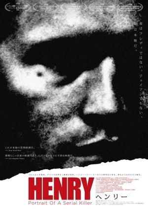 poster Henry: Portrait of a Serial Killer