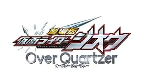 Kamen Rider Zi-O the Movie: Over Quartzer! – 2019