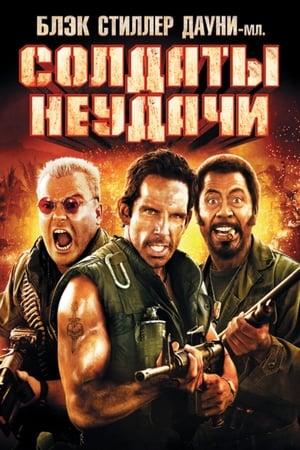 Солдаты неудачи (2008)