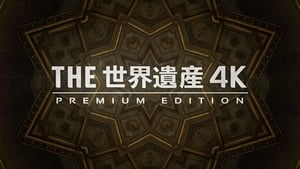 Japanese series from 2013-2015: THE 世界遺産 4K PREMIUM EDITION
