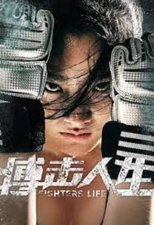 FIGHTERS LIFE (2021) Subtitle Indonesia
