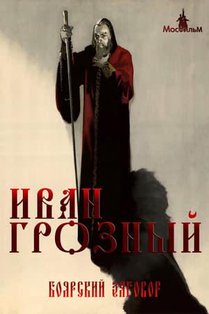 Iván el Terrible, segunda parte: la conjura de los boyardos