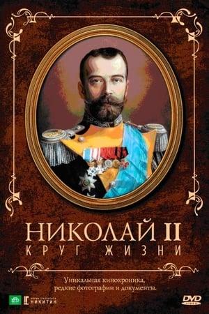 Николай II: Круг Жизни