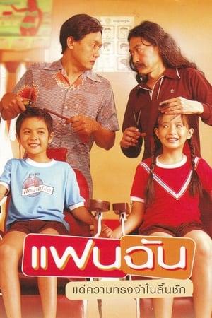 My Girl (2003)