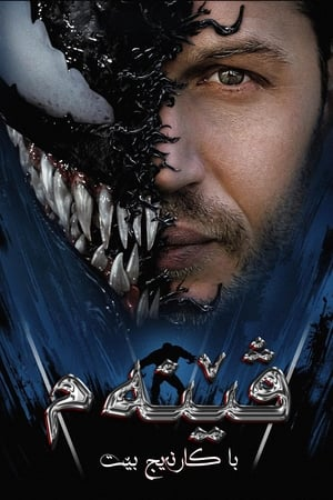 poster Venom: Let There Be Carnage