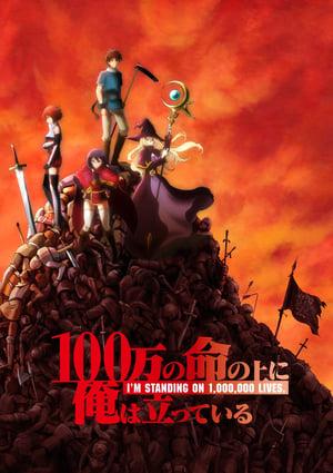 100-man no Inochi no Ue ni Ore wa Tatte Iru: Saison 1 Episode 16