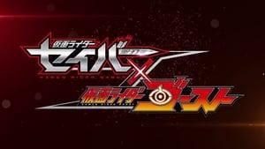 Kamen Rider Saber × Ghost (2021)