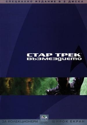 Стар Трек: Възмездието (2002)