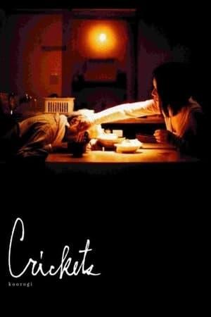 Crickets (2006)