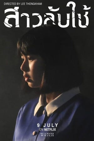 Ver The Maid (2020) Online