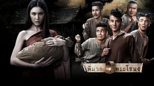 พี่มาก..พระโขนง Pee Mak Phrakanong (2013)
