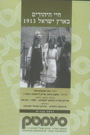 Life of the Jews of Palestine (1913)