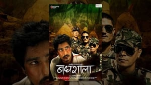 English movie from 2012: Badhshala