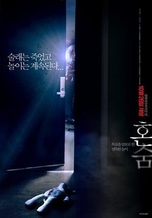혼숨 (2016)