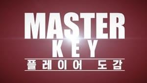 마스터 키