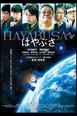 Hayabusa (2011)